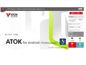 スマホで使えるATOK「ATOK for Android [Professional]」、2週間無料体験が可能に