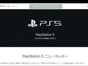 PlayStation 5の日本語公式ウェブサイトが公開