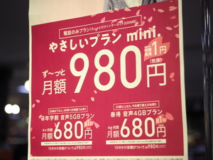 イオンモバイル、月額980円でスマホデビュー層を狙い撃ち