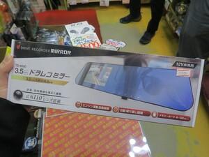 1500円で買えるミラー一体型の激安ドライブレコーダー