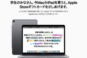 アップルが学割セール、Macが実質最大3万9000円オフに