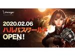 オンラインRPG「リネージュ」、大幅アップデートした「オリジンサービス ハルパスワールド」オープン
