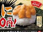 はま寿司「うに祭り」平日90円ネタも!