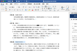 民法改正に対応、AI契約書レビュー「AI-CON Pro」