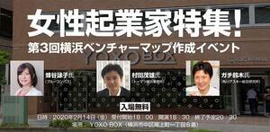 【入場無料】女性起業家を通して横浜の経済シーンを可視化する特別イベント