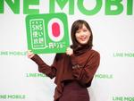 本田 翼さんも登場! 月3GB&LINEフリーで1480円と業界最安で躍進狙うLINEモバイル