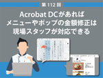 Acrobat DCがあればメニューやポップの金額修正は現場スタッフが対応できる