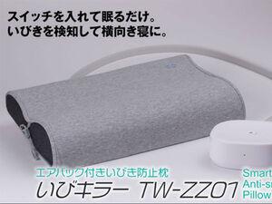いびきを検知すると頭を横向きにして気道を開く、いびき防止枕