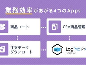 ネットショップ作成サービス「BASE」、物流強化を目的に「LogiMoPro」と連携