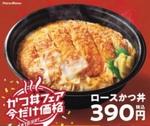 ほっともっと「かつ丼」100円引きフェア