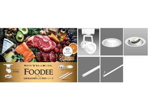 生鮮食品を美味しそうに演出する専用LED照明「FOODEE」
