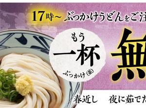 丸亀製麺「ぶっかけうどん」注文で無料でもう一杯もらえる!