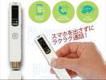 Bluetoothでスマホと接続、通話や録音が可能なスマホ通話レコーダー