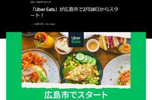 Uber Eatsが広島でサービス開始へ