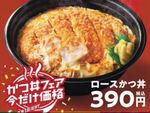今週の気になるグルメ情報~ほっともっと「かつ丼」100円引きフェアなど~(2月17日~2月23日)