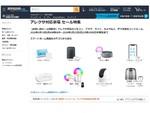 Amazonセール速報:声で家電を操作する「アレクサ対応家電 セール特集」開催中