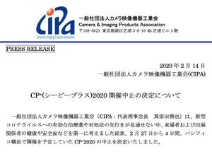 新型コロナウイルスの影響で「CP+2020」が開催中止