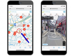 ハウスコム、物件検索に「Google ストリートビュー」追加