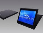 NEC、学習者用端末などを提供し、GIGAスクール構想の実現を推進
