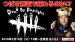 2/18火 19時~生放送 「Dead by Daylight」つばさが目標クリアーまで帰れません!【デジデジ90/ゲーム部+】