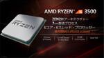 2月22日 11時発売! 1万4000円台の第3世代「Ryzen 5 3500」国内発売決定