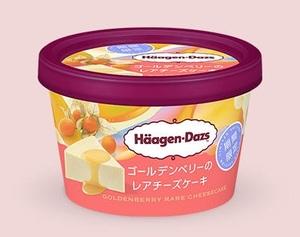 ハーゲンダッツ新作「ゴールデンベリー」使用のミニカップがおいしそう