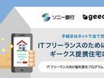 ギークス、ITフリーランス向け住宅ローンを提供開始