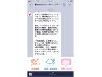 LINEで東京電力の停電や雨雲の情報を確認できるように