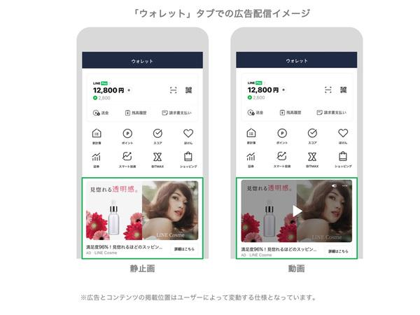 運用型広告プラットフォーム「LINE広告」が新たに「ウォレット」タブに対応