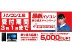 Windows 7からWindows 10へ乗り換えると買い取り査定額が5000円アップ!