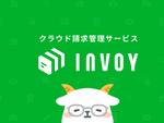 クラウド請求管理サービス「INVOY」、正式ローンチ