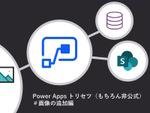 Power Appsのトリセツ ~「画像の追加」編