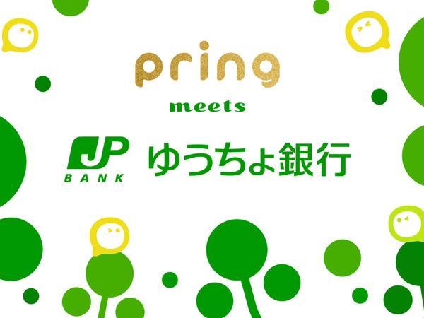 ゆうちょ 銀行 残高 アプリ