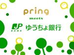 無料の送金アプリ「pring」がゆうちょ銀行からの入出金に対応