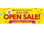 マウス 大阪ダイレクトショップが2月23日にリニューアルオープン