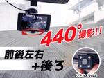 1つのカメラで4画面! 360度+後方が記録できるドライブレコーダーが人気
