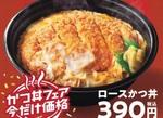 【本日スタート】ほっともっと「かつ丼」100円引きフェア