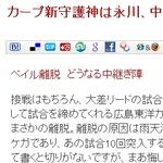 カープ新守護神は永川、中継ぎは高橋建