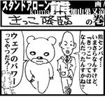 スタンドアローン熊 第1回(加山巣又造)