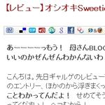 【レビュー】オシオキSweetie (裸足少女)