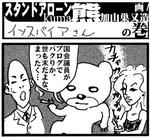 スタンドアローン熊 第2回(加山巣又造)