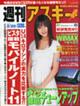 週刊アスキー 2/20号(2月6日発売)