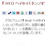 『 H1O ヘイセイ1ネンノオンナノコ 』ついに発売です!