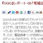 『OQO』レポート-05「電磁誘導ペン」