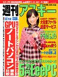 週刊アスキー 2/12号(1月29日発売)