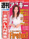 週刊アスキー2008年2月19日号(2月5日発売)