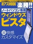 週アスムック『ノートPCでビスタを超カスタマイズ』発売!!