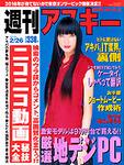 週刊アスキー2月26日号(2月12日発売)