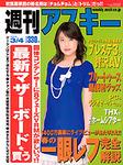 週刊アスキー 3月4日号(2月19日発売号)