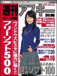 別冊『ウィンドウズビスタに強力に効く!! フリーソフト500』発売中!